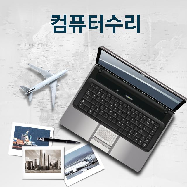강남컴퓨터수리